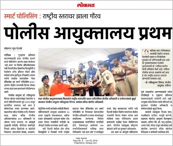 Article published in Lokmat newspaper