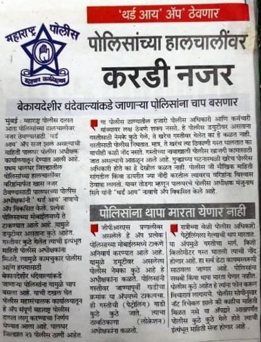 QR Patrolling News 3