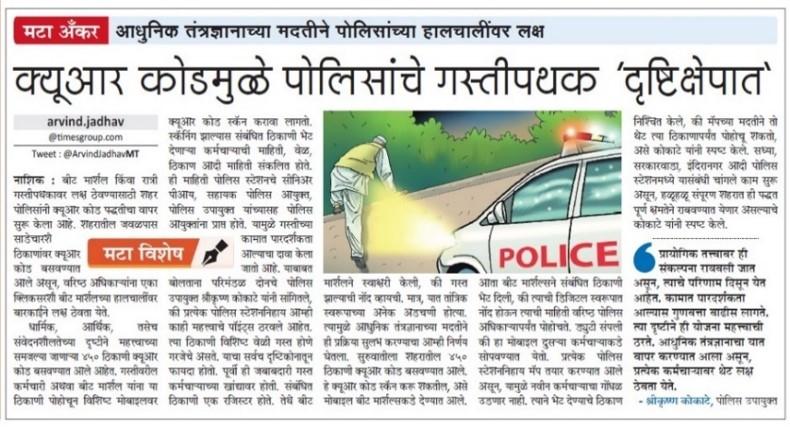 QR Patrolling News 2