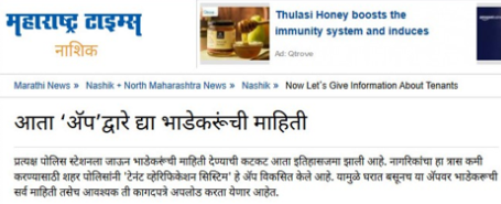 Tenant Verification System - Maharashtra Times