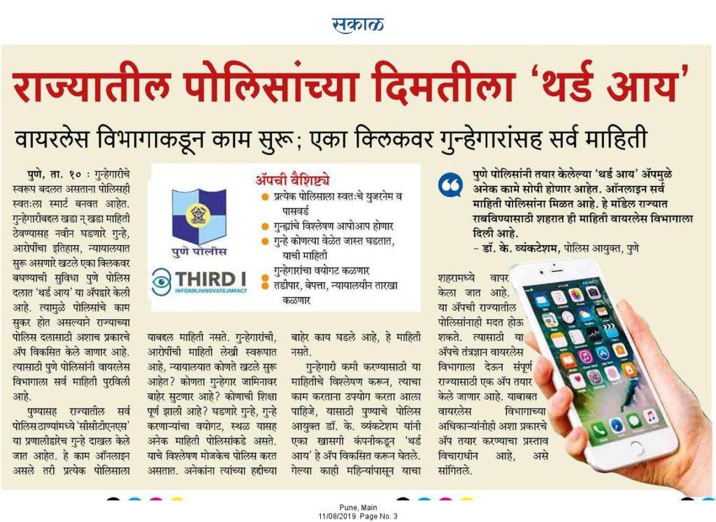 Sakal news Third I